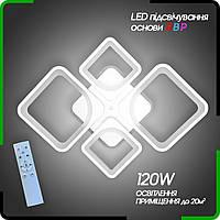 Люстра светодиодная Vatan Light Ромбы-4 с пультом 120Вт Белый