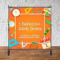 """Баннер 2х2м """"на День Знаний, 1 сентября (оранжевый, школьные предметы)""""- Фотозона (виниловый) (Без каркаса)-"""