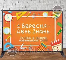 """Баннер 2х3м на """"День Знаний, 1 сентября"""" (оранжевый, школьные предметы)""""- Фотозона (виниловый) (Без каркаса)-"""