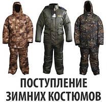 Новое поступление зимних костюмов для рыбалки, охоты и туризма!