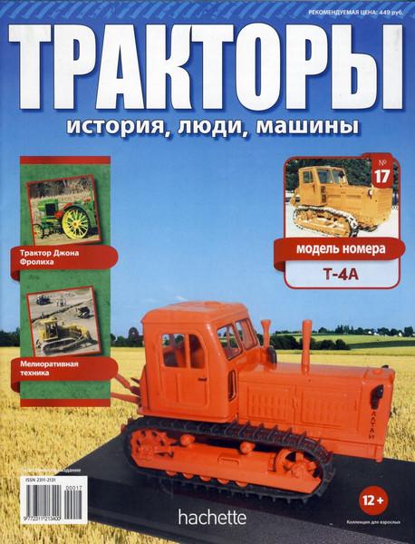Тракторы №17 Т-4А | Коллекционная модель в масштабе 1:43 | Hachette