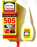 Супер-клей «Секунда» 505-й 20гр.