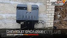 Захист двигуна Шевроле Епіка (сталева захист піддону картера Chevrolet Epica)