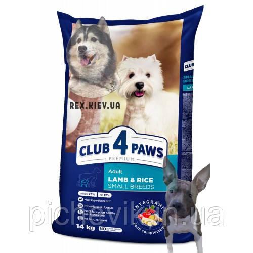 CLUB 4 PAWS ПРЕМИУМ ягненок и рис, для взрослых собак малых пород. полнорационные сухой корм 14 кг