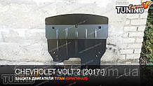 Захист картера Chevrolet Volt 2 сталь (захист піддону двигуна Шевроле Вольт 2)