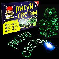 """Игрушка для развития детей! набор для рисования в темноте """"Рисуй Светом"""" размер А3"""