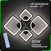 Люстра светодиодная Vatan Light Ромбы-4 с пультом 120Вт Хром