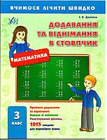 Математика. Додавання та віднімання в стовпчик. 3 клас.