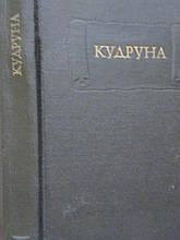 Кудруна. Серія: Литерпатурные пам'ятники М. Наука 1984р. 400 с.