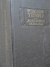 Тепфер Родольф. Женевські новели. Серія : Літературні пам'ятники. М., 1982.