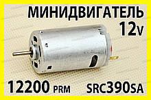Міні електродвигун SRC-390SA 12v 12200RPM електромотор двигун постійного струму