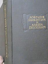 Добриня Микитич та Альоша Попович. Серія: Літературні пам'ятники. М., 1974.
