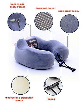 Подушка дорожная для шеи замшевая+полиуретан с памятью,замок Elegant 100 542