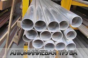 Труба алюминиевая круглая АД31Т1 ф 6х1 мм анодована та не анодована