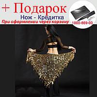 Платок пояс юбка для восточных танцев Золотой