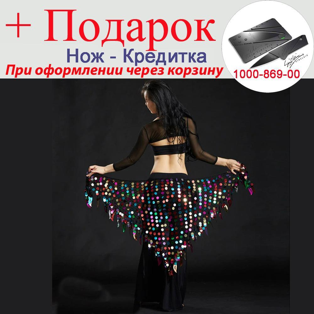 Платок пояс юбка для восточных танцев  Цветной