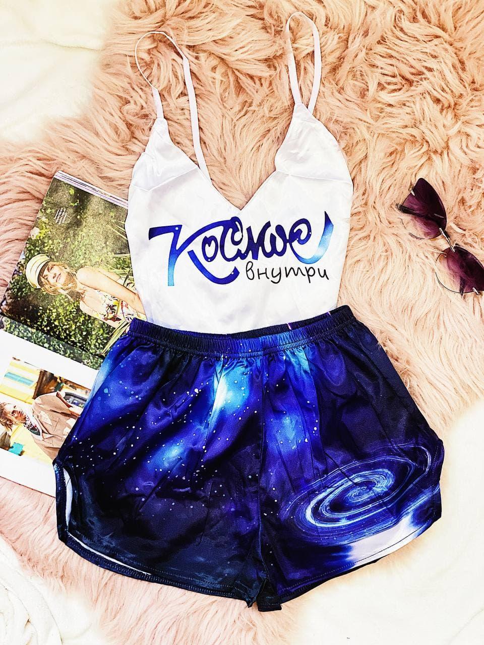 Шелковая пижама Топ белый на бретелях ( регулируются) и шортики Космос внутри Шелк Армани синего цвета