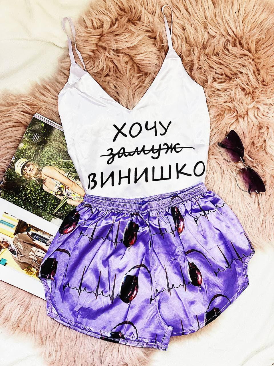 Шовкова піжама Топ білий на бретелях ( регулюються) і шортики хочу заміж Шовк Армані фіолетового кольору