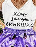 Шовкова піжама Топ білий на бретелях ( регулюються) і шортики хочу заміж Шовк Армані фіолетового кольору, фото 3