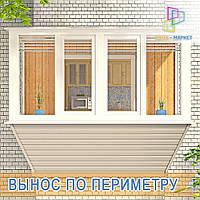 Балкон с выносом от пола по центру и обшивкой по периметру Киев