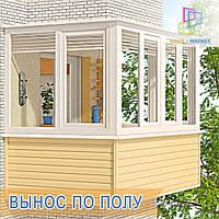 Вынос балкона по полу Киев. Балкон с выносом по полу Киев. Застеклить балкон с выносом по полу Киев