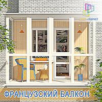 Французский балкон Хрущевка в Киеве цены