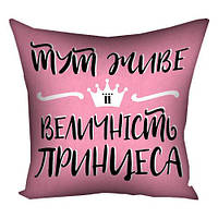 Подушка с принтом Тут живе її величність принцеса (3P_21M030)