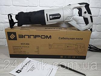 Сабельная пила ЭЛПРОМ ЭСП-950®
