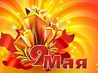 С Днем Победы - 9 мая