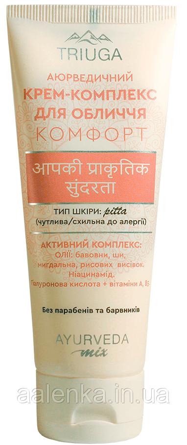 Triuga Ayurmix Аюрведический комплекс КОМФОРТ, для типа кожи к Pita (чувствительная кожа) 75мл