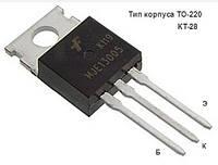 MJE13005 транзистор NPN (4А 400В) 75W