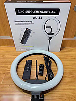 Професійна кільцева LED лампа RING SUPPLEMENTARY LAMP AL-33 діаметром 33см+ пульт ДУ, 220V