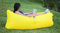 Аэродиван Lamzac (производитель Украина, цвет желтый), надувной лежак, кресло, Ламзак, гамак, мешок, биван