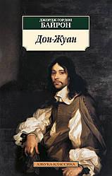 Книга Дон-Жуан. Автор - Джордж Гордон Байрон (Абетка) (покет)