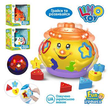 Сортер-горошочек Limo Toy 0915 UA світиться, їздить, 6 фігур, українська озвучка