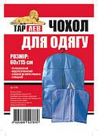 Чохол для зберігання одягу Тарлєв 60*115см розкладний, Blue (1709-RO)