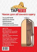 Чохол для зберігання одягу Тарлєв 60*150см, Melody (1713-RO)