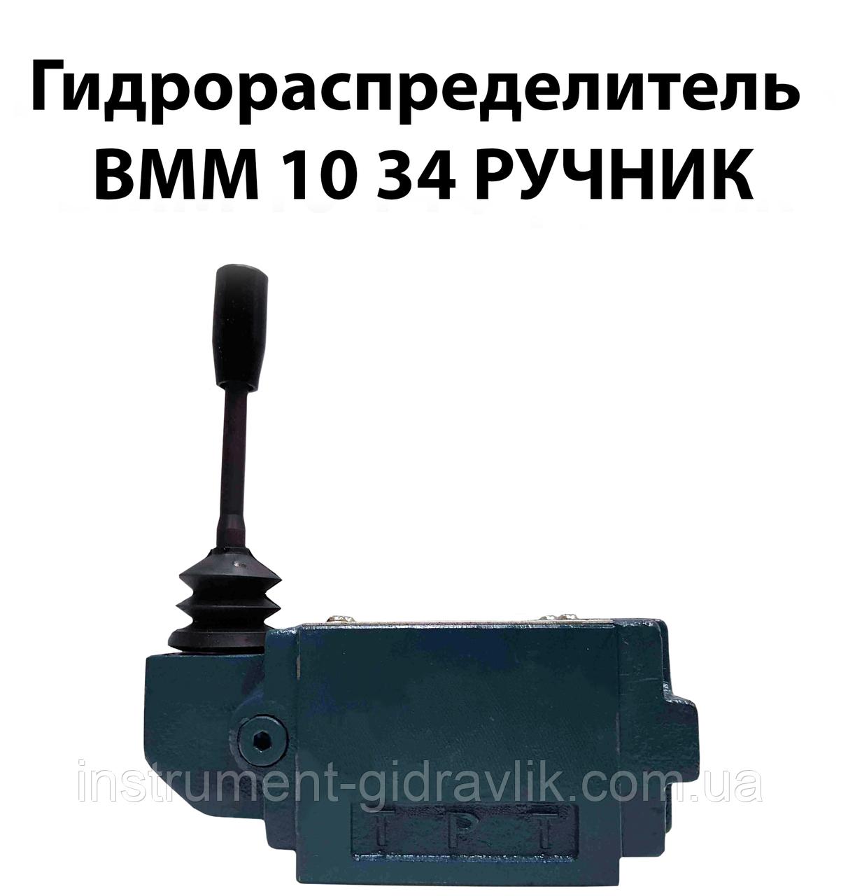 Гідророзподільник ВММ 10 34 ручник