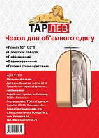 Чохол для зберігання одягу Тарлєв 60*100см, Melody (1712-RO)
