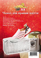 Чохол для прання взуття Тарлєв (1114-RO)
