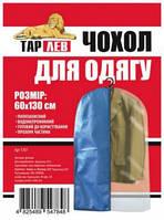 Чохол для зберігання одягу Тарлєв 60*120см, Blue (1718)