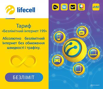 """SIM-карта Lifecell с уникальным тарифом """"Home 199"""""""