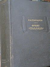 Гончаров І. А. Фрегат `Паллада`. Нариси подорожі в двох томах (один палітурка). Літературні пам'ятки 1986.
