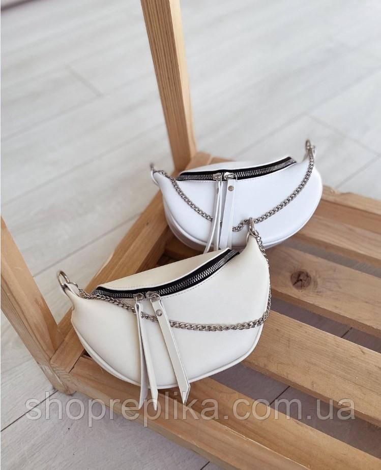 Бананка жіноча біла Поясна сумка жіноча в білому кольорі жіноча сумка через плече