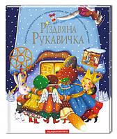 Різдвяна рукавичка. Українська народна казка з продовженням...