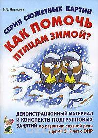 """Серия сюжетных картин """"Как помочь птицам зимой."""""""