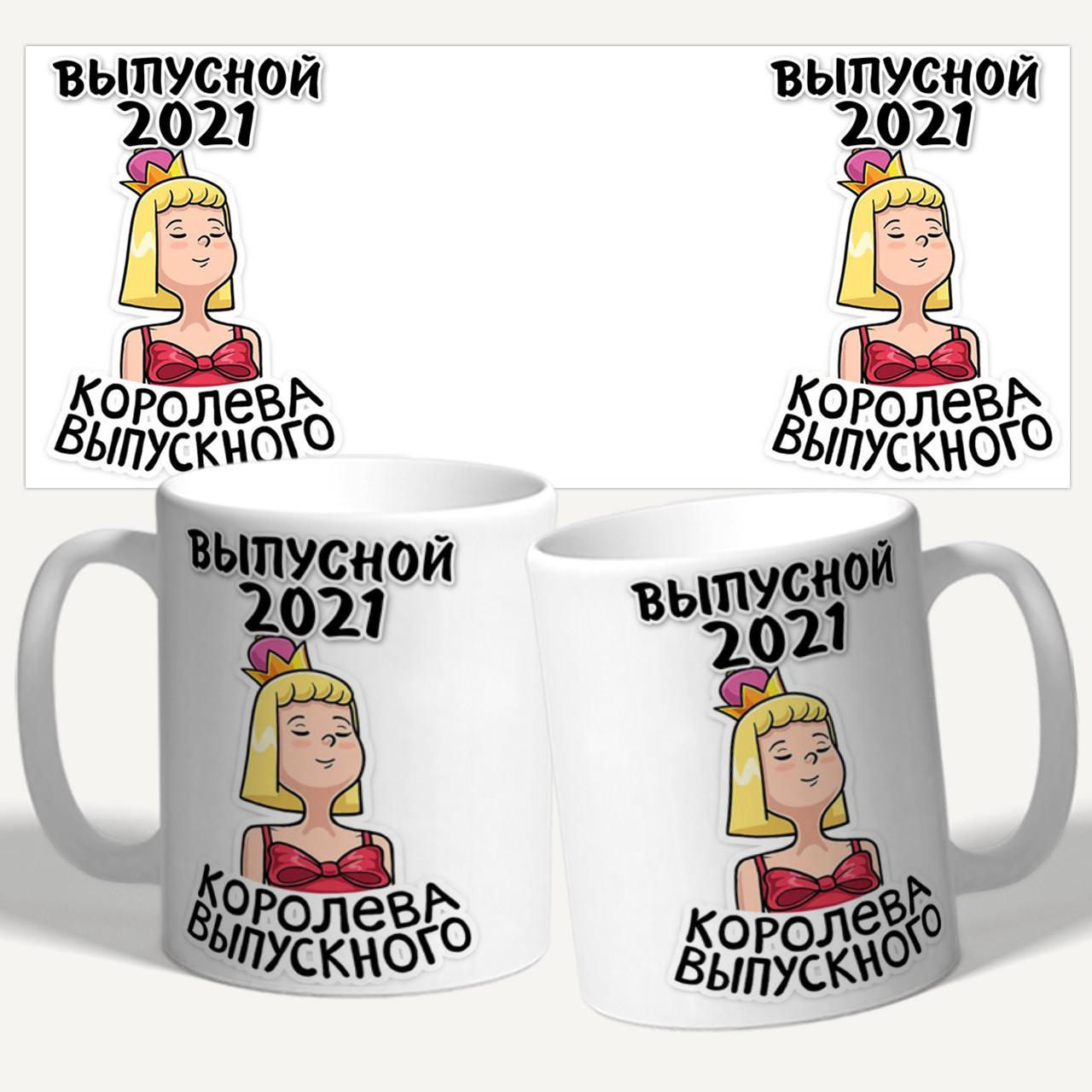 """Белая кружка (чашка) с принтом """"Выпускной 2021. Королева выпускного"""""""