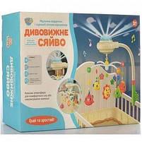 Детская карусель музыкальный мобиль Limo Toy HB 0004 с проэктором и ночником на кроватку с подвесками, фото 2