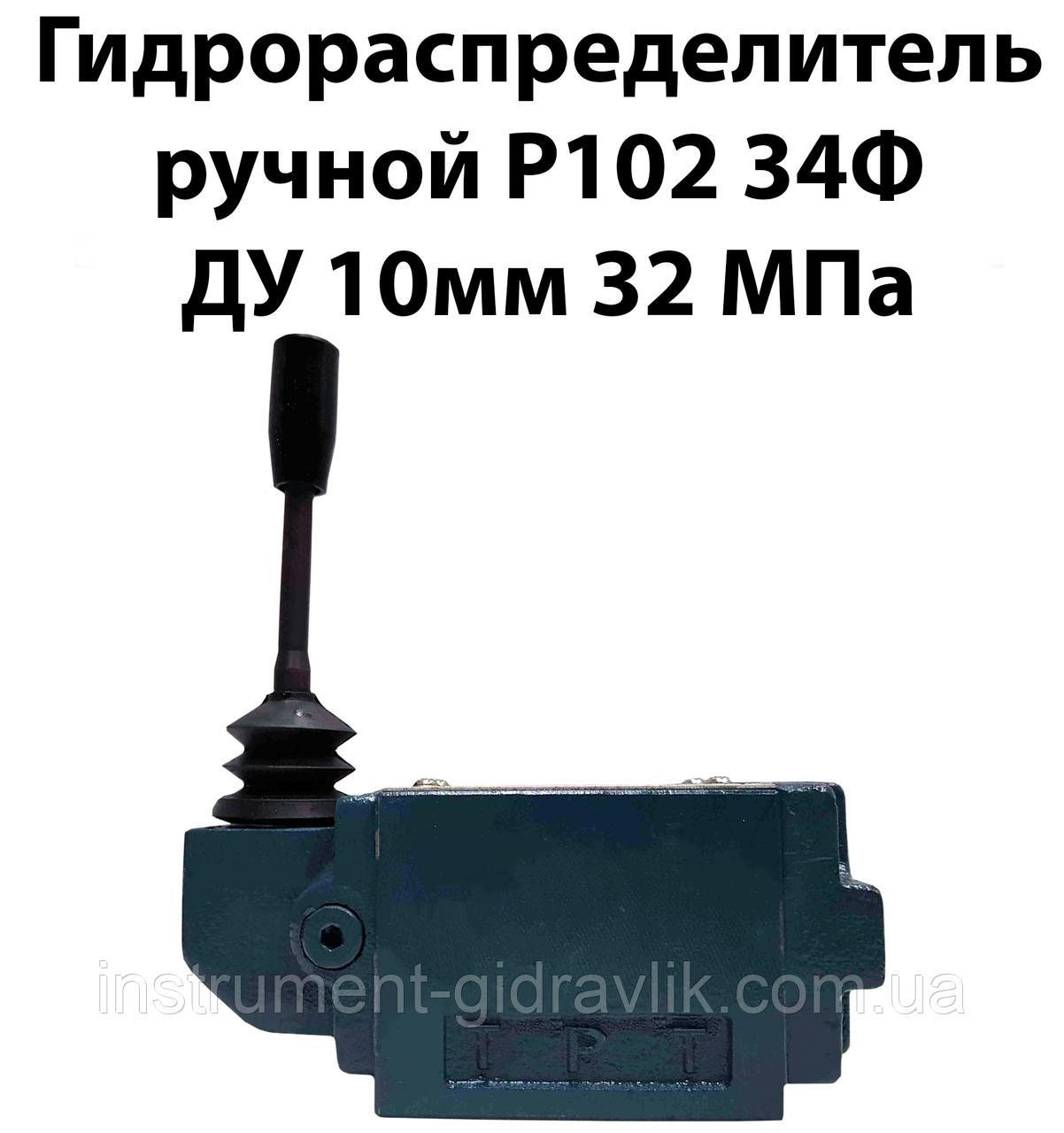 Гідророзподільник ручної Р102 34Ф Ду 10мм 32Мпа