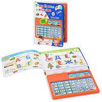Планшет книжка обучающий детский Zhorya «Учим слова и буквы»